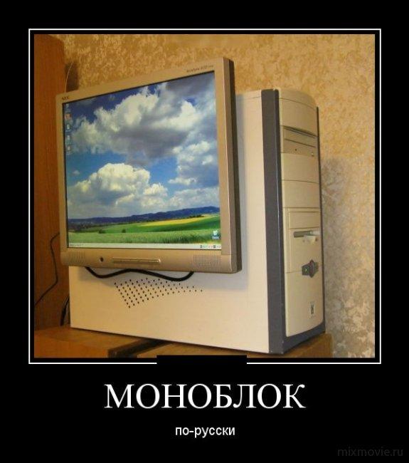 Отобрали компьютер смешные картинки