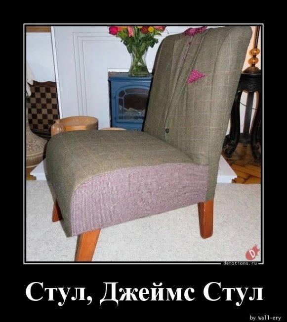 котором демотиваторы на тему мебель елочные